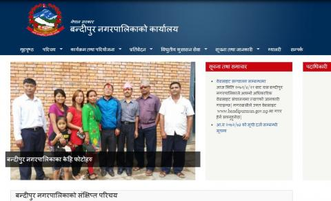 Bandipur municipality website screenshot